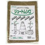 (園芸むしろ) 天然ジュート藁むしろ 100×180CM (幹巻、根巻、養生、冬囲)