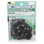チェンソー 刃(SK11)オレゴンチェンソー替刃no.29 25f-68e竹切