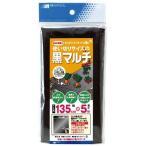 (農業用マルチシート) 黒 135cm×5m 種まき用(いちご、大根、そら豆、なす、きゅうり)