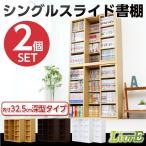 スライド式本棚 コミック収納 書棚 本棚 収納家具 2個セット (約:幅90cm×高さ92cm×奥行34cm)