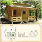 映画に見る様な北米スタイルの小さな小屋です。デッキでくつろげるセルフビルドミニログハウスキット【リル8/価格767,880円】