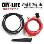 バッ直電源取り出しに バッ直電源セット ヒューズ付 2sq 12V24V 赤 余裕の長さ5m! 自動車用電線
