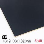 カラープリントボード・ベニヤ・合板  黒 4mm×910mm×1820mm(A品) 3枚組/約10.95kg