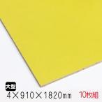 カラープリントボード・ベニヤ・合板  黄色 4mm×910mm×1820mm(A品) 10枚組/約36.5kg