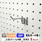 フック 有孔ボード用フック 25P用 L=50タイプ(2点掛けタイプ/5本セット)(A品L字型フック)