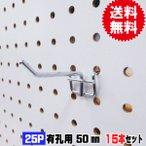 フック 有孔ボード用フック 25P用 L=50タイプ(2点掛けタイプ/15本セット)(A品L字型フック)
