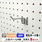 有孔ボード用フック 25P用 L=50タイプ(2点掛けタイプ/25本セット)(A品フック) DIY L字型 パンチングボード ペグボード ディスプレイボード