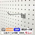 有孔ボード用フック 25P用 L=100タイプ(2点掛けタイプ/5本セット)(A品フック)