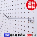フック 有孔ボード用フック 25P用 L=150タイプ(2点掛けタイプ/50本セット)(A品L字型フック)