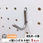 有孔ボード用フック J型シングルタイプ【5本セット】
