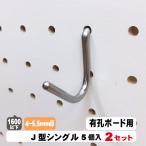 フック 4mm〜5.5mm厚有孔ボード用フック J型シングルタイプ(10本セット)(A品)