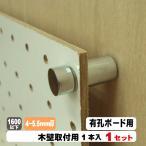 有孔ボード用 取付金具(木用)【1本】