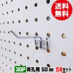 フック 4mm〜5.5mm厚有孔ボード用フック 30P用 L=50タイプ(2点掛けタイプ/5本セット)(A品L字型フック)