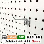 フック 有孔ボード用フック 30P用 L=50タイプ(2点掛けタイプ/15本セット)(A品L字型フック)