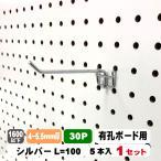 有孔ボード用フック 30P用 L=100タイプ (2点掛けタイプ)【5本セット】
