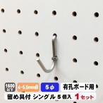 フック 有孔ボード用フック ステンレス製 U型シングルタイプ 留め金具付(5本セット)(A品フック)