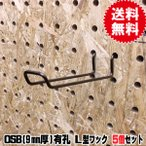 フック OSB有孔ボード用 2点掛けL型フック 5本セット (A品フック)