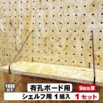 フック OSB有孔ボード用 シェルフスルー 2本/1セット(A品フック)