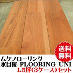 フロア 水目桜 FLOORING UNI 15mm厚(B品床材/0.5坪入/1ケース20kg)3ケースセット限り!