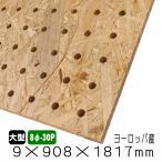 有孔ボード OSB有孔ボード (9mm 8Φ-30P)908mm×1817mm(ヨーロッパ産/A品)の画像