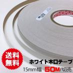 ホワイトポリ木口テープ15mm幅(粘着タイプ)★50M(A品)