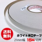 ホワイトポリ木口テープ21mm幅(粘着タイプ)★15M(A品)