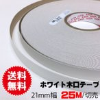 ホワイトポリ木口テープ21mm幅(粘着タイプ)★25M(A品)