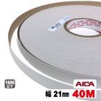 ホワイトポリ木口テープ21mm幅(粘着タイプ)★40M(A品)