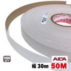 ホワイトポリ木口テープ30mm幅(粘着タイプ)★50M(A品)
