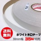 ホワイトポリ木口テープ30mm幅(粘着タイプ)★35M(A品)