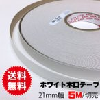 ホワイトポリ木口テープ21mm幅(粘着タイプ)★5M(A品)