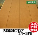 ☆捨貼用☆天然銘木フロア TN-BFB (B品/アウトレット)2ケース以上から値引!