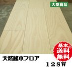 フロア フローリング 天然銘木フロア 12SW 捨貼用 12mm厚(B品床材/1ケース28kg)2ケース以上は更に値引