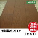 フロア フローリング 天然銘木フロア 12SD 捨貼用 12mm厚(B品床材/1ケース28kg)2ケース以上は更に値引