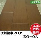 天然銘木フロア EG-OA 捨貼用 12mm厚(B品フロア/アウトレット/1ケース28kg)2ケース以上は更に値引 床材フローリング建材diyツキ板2本溝ワックスフリー