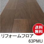 リフォームフロア 63PMU(B品/アウトレット)(約1.5坪)2ケース以上から値引!