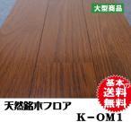 フロア フローリング 天然銘木フロア K-OM1 捨貼用 12mm厚(B品床材/1ケース29kg)2ケース以上は更に値引