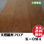 フロア フローリング 天然銘木フロア K-OM4 捨貼用 12mm厚(B品床材/1ケース28kg)2ケース以上は更に値引