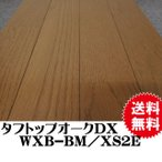 フロア フローリング 永大 タフトップオークDX WXB-BM/XS2E 捨貼用 12mm厚(B品床材/1ケース25kg)2ケース以上は更に値引