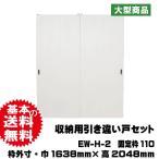 収納用引き違い戸セット PAL(パル) EW-H-2(固定枠110幅用)(47kg/セット)(B品/アウトレット) DIY 扉 建材 建具