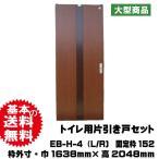 トイレ用室内片引き戸セット PAL(パル) EB-H-4(R) (固定枠152幅用)(34kg/セット)(B品/アウトレット) DIY 扉 建材 建具