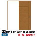 ドア 室内片引き戸セット PAL EM-H2-50(R)  ケーシング枠113幅用(34kg/セット)(B品ドア)