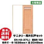 ドア サニタリー用ドア 室内片引き戸セット PAL EN-H2-37(L) 固定枠152幅用(33kg/セット)(B品ドア)
