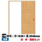 室内片引き戸セット PAL(パル) EN-H2-48(R) (ケーシング枠113幅用)(34kg/セット)(B品/アウトレット) DIY 扉 建材 建具