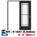 室内片引き戸セット PAL(パル) DM-H2-26(R) (固定枠152幅用)(37kg/セット)(B品/アウトレット) DIY 扉 建材 建具