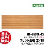 天井・壁用プリント合板 NT-9500K-2E(約48kg/12枚入り)(B品)