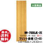 天井・壁用プリント合板 ネオウッド NW-7000JK-2E(約48kg/12枚入り)(B品)