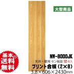 天井・壁用プリント合板 ネオウッド NW-8000JK-2E(約48kg/12枚入り)(B品)