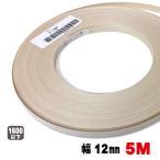 シナ木口テープ12mm幅(M単位)