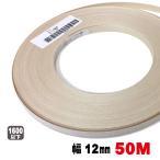 シナ木口テープ12mm幅(50M/巻単位)